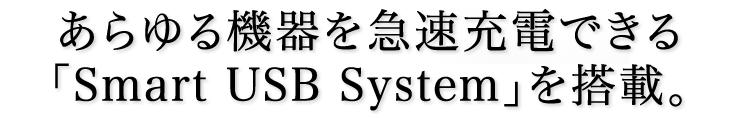 あらゆる機器を急速充電できる「Smart USB System」を搭載