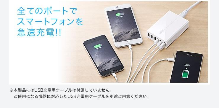 全てのポートでスマートフォンを急速充電