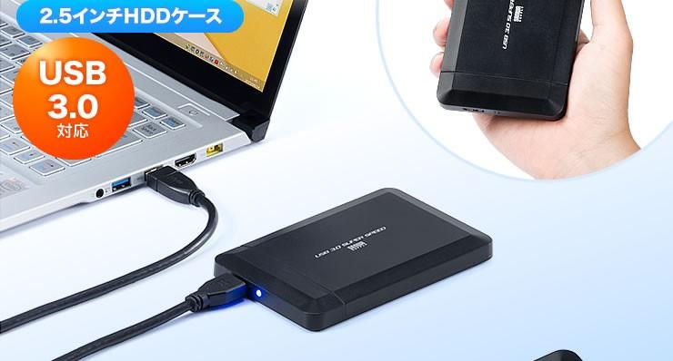 2.5インチHDDケース USB3.0対応