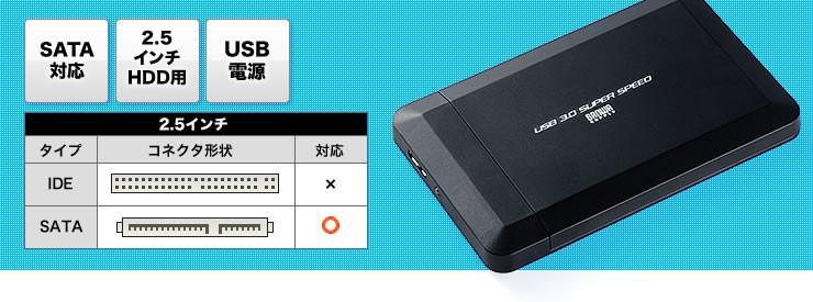SATA対応 2.5インチHDD用 USB電源