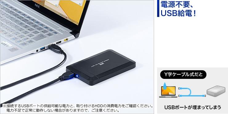 電源不要、USB給電