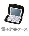 電子辞書ケース