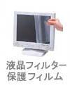 液晶フィルター・保護フィルム