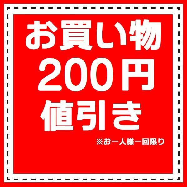 200円値引きクーポン。
