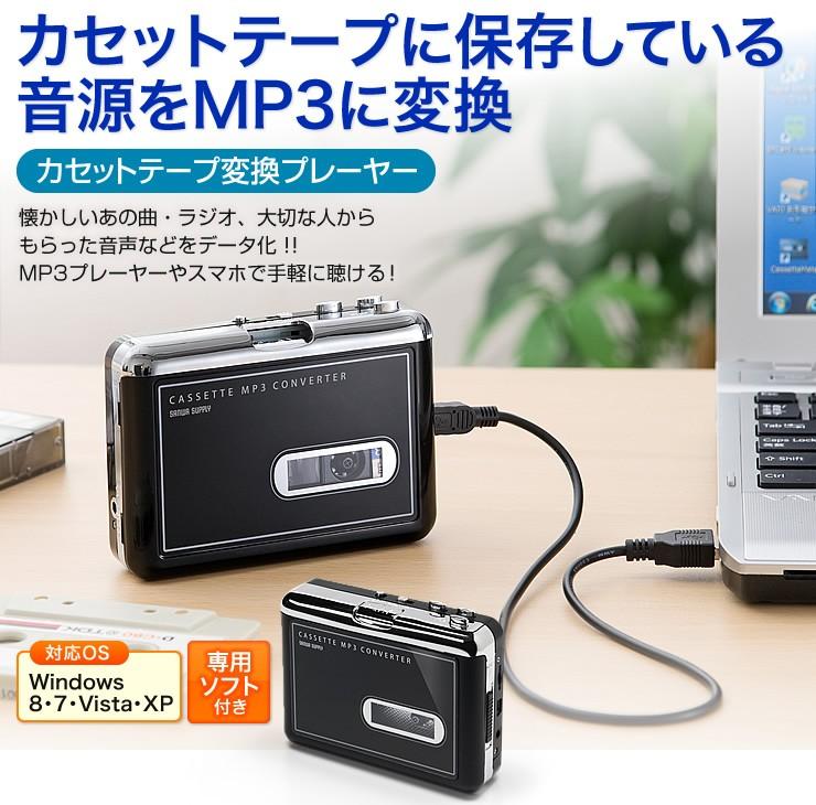 カセットテープに保存している音源をMP3に変換