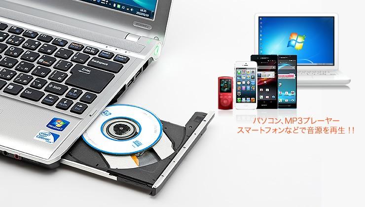 パソコン、MP3プレーヤー、スマートフォンなどで音源を再生!!