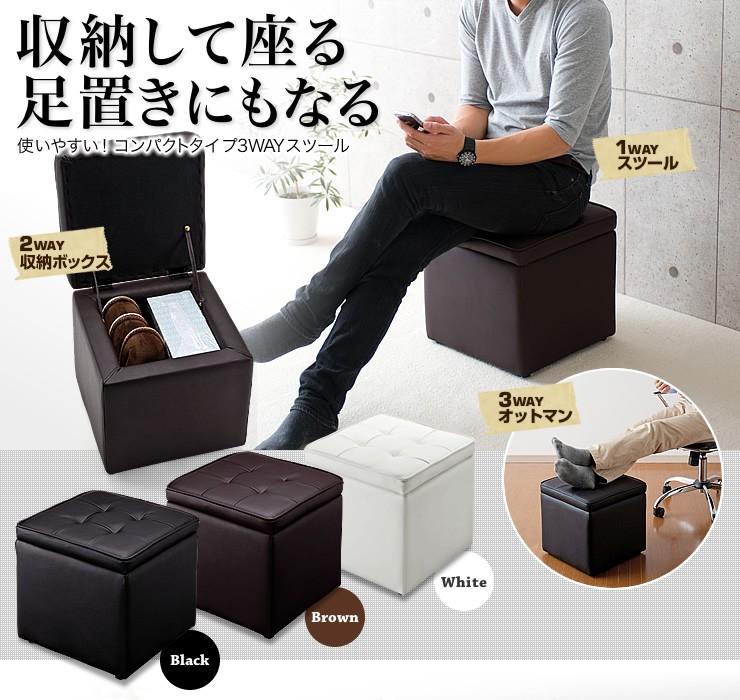 収納して座る、足置きにもなる、使いやすい!コンパクトタイプ3WAYスツール