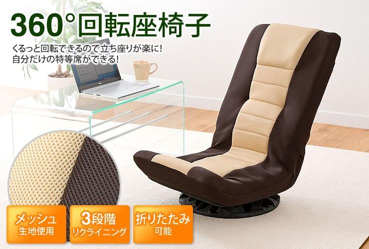 回転座椅子 360度回転 リクライニング 座イス メッシュ素材
