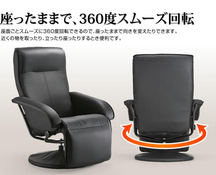 座ったままで、360度スムーズ回転