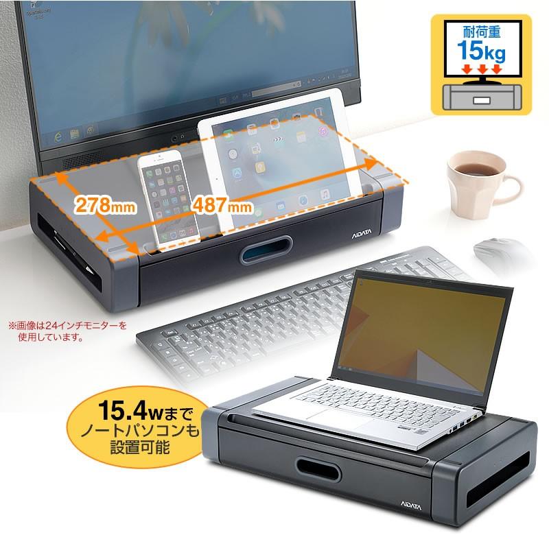 15.4wまでのノートパソコン設置可能