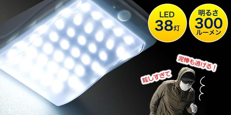 LED38個だからとても明るい