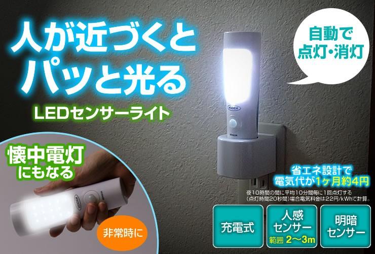 人が近づくとパッと光る LEDセンサーライト