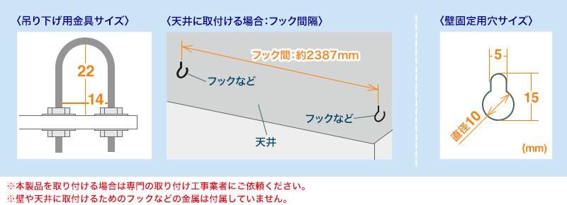 吊り下げ用金具サイズ 天井に取付ける場合:フック間隔 壁固定用穴サイズ