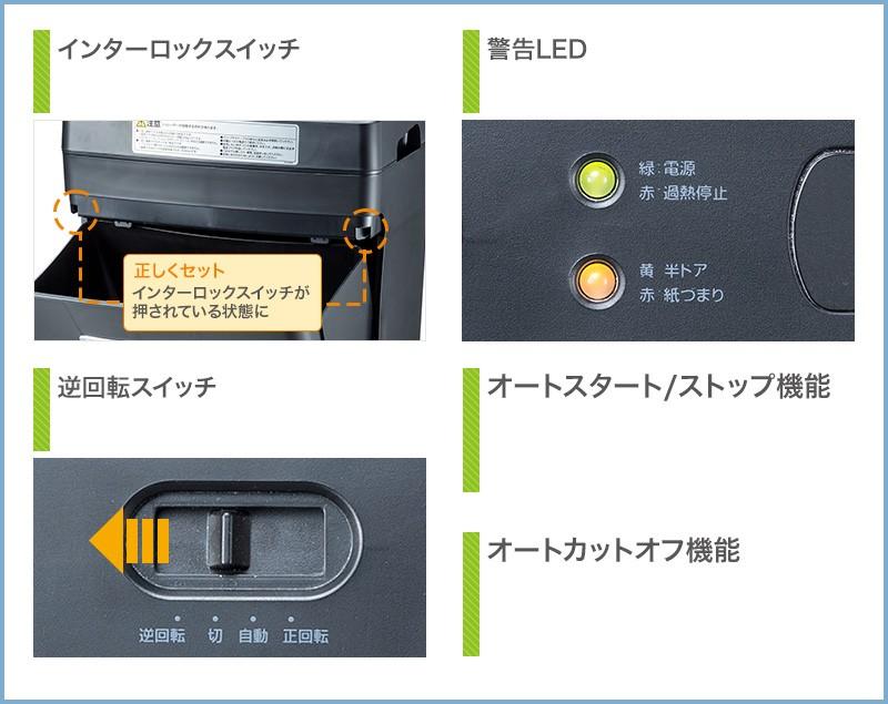 インターロックスイッチ 警告LED 逆回転スイッチ オートスタート/ストップ機能 オートカットオフ機能