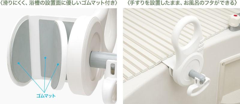滑りにくく、浴槽の接地面に優しいゴムマット付き 手すりを設置したまま、お風呂のフタができる
