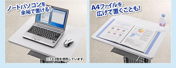 ノートパソコンを余裕で置ける!A4ファイルを広げて置くことも!