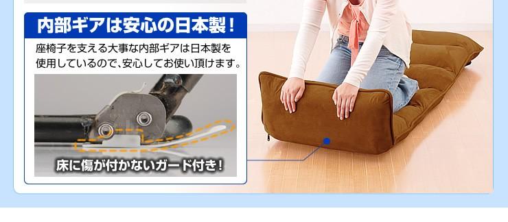 内部ギアは安心の日本製 床に傷がつかないガード付き