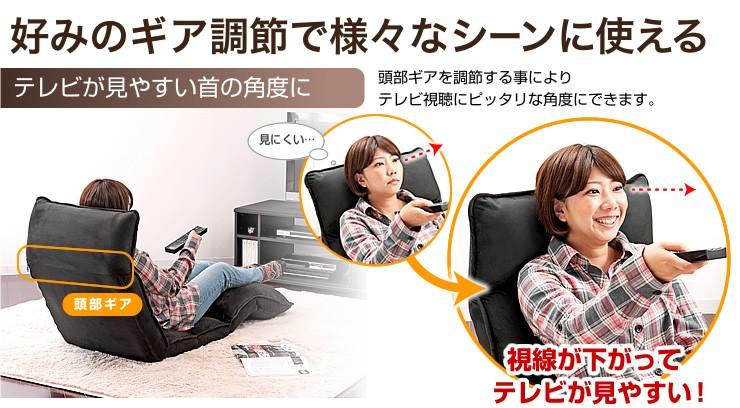 テレビが見やすい首の角度に 好みのギア調節で様々なシーンに使える