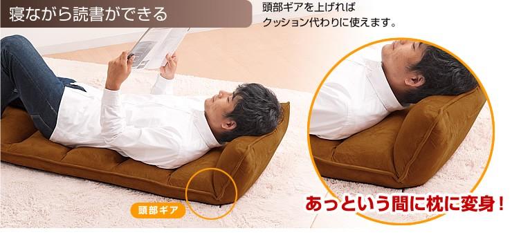 寝ながら読書ができる 好みのギア調節で様々なシーンに使える