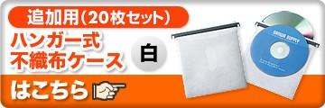 追加用20枚セット ハンガー式不織布(ホワイト)