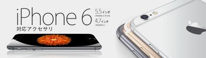 iPhone6アクセサリー!