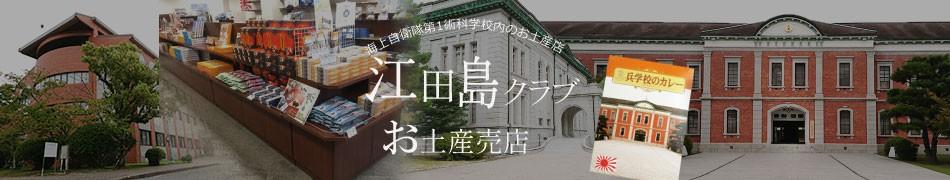 江田島クラブお土産売店