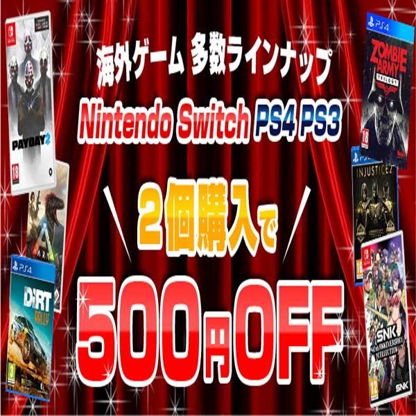 2個以上ご購入で500円OFF