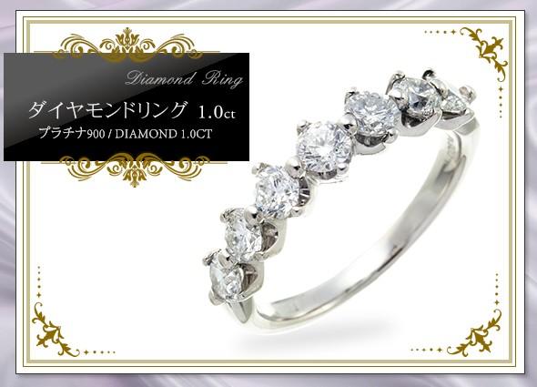 ダイヤモンドリング 1.0ct