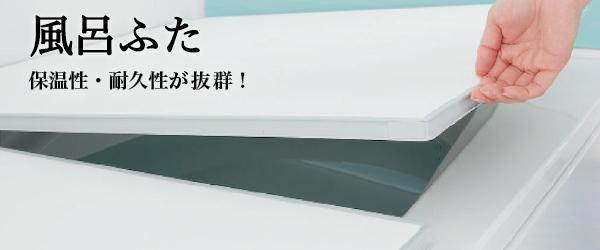 """""""風呂ふた"""""""