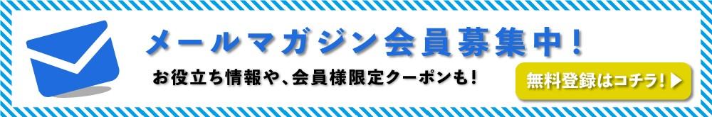 """""""メールマガジン募集"""""""