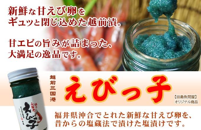福井県沖合でとれた新鮮な甘えび卵を昔からの塩蔵法で漬けた塩漬け「エビっ子」甘えびの旨味を閉じ込めた高級品をどうぞご賞味ください。