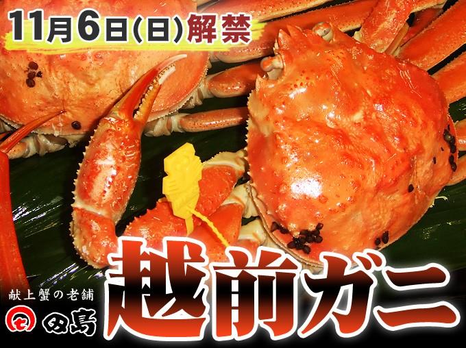 宮内庁御用達!田島魚問屋の越前ガニ