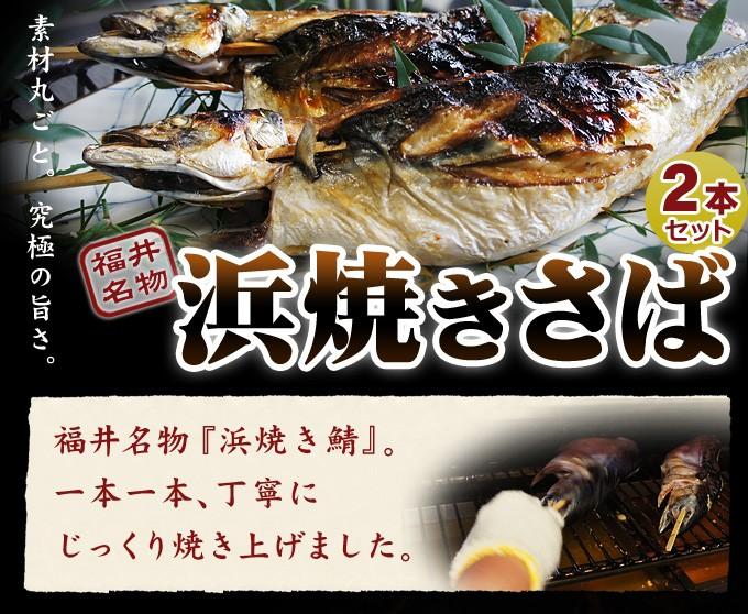美味しい浜焼き鯖!福井名物のサバの丸焼きを旨み丸ごと真空パックで全国へお届けします