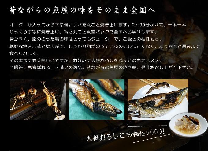 オーダーが入ってから下準備。じっくり時間をかけた浜焼き鯖はとってもジューシーで身も厚く、脂がしっかりのって美味しい!!