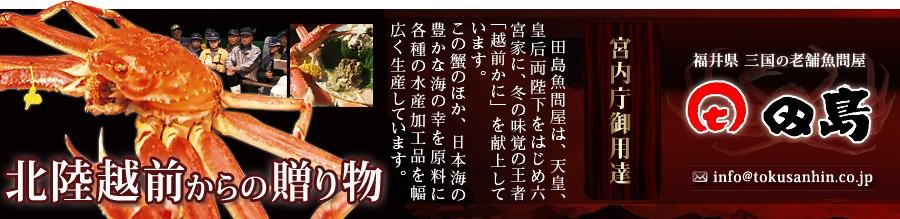 北陸越前からの贈り物 老舗魚問屋田島の高級越前かにをお届けします