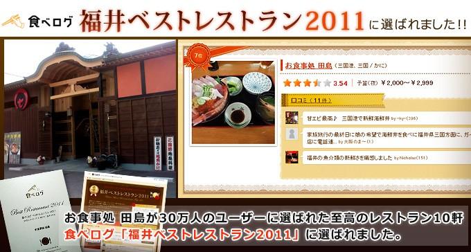 田島魚問屋の直営店「お食事処田島」が食べログ福井レストラン2011に選ばれました!!
