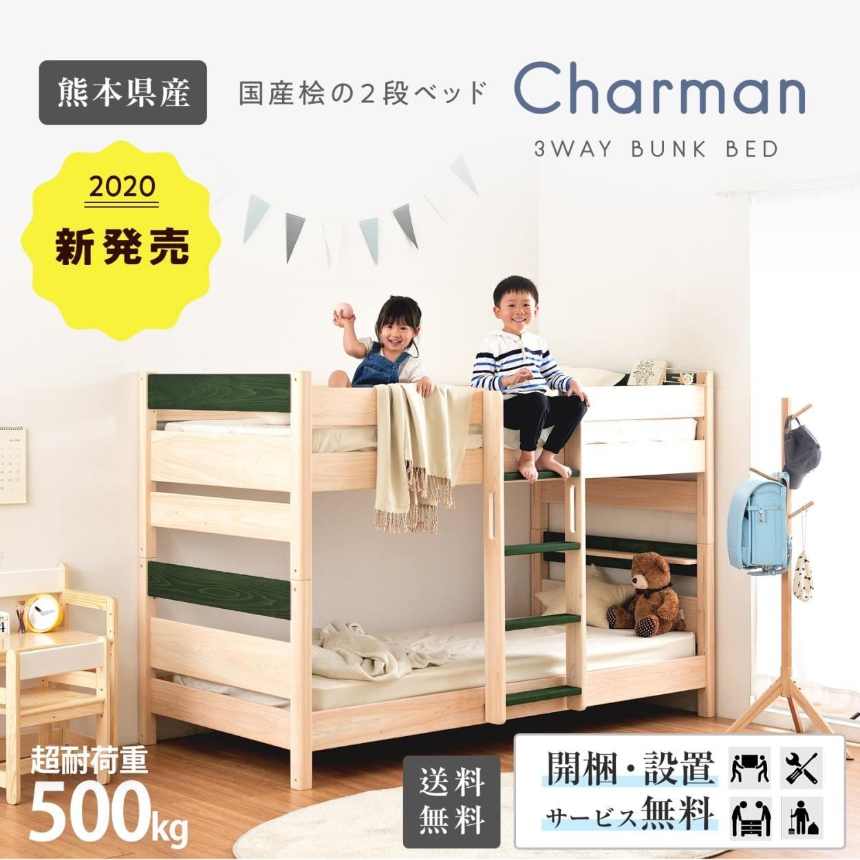 charman bankbed