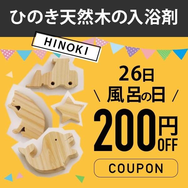 【風呂(26)の日】毎月26日に使える天然ひのき入浴剤200円OFFクーポン