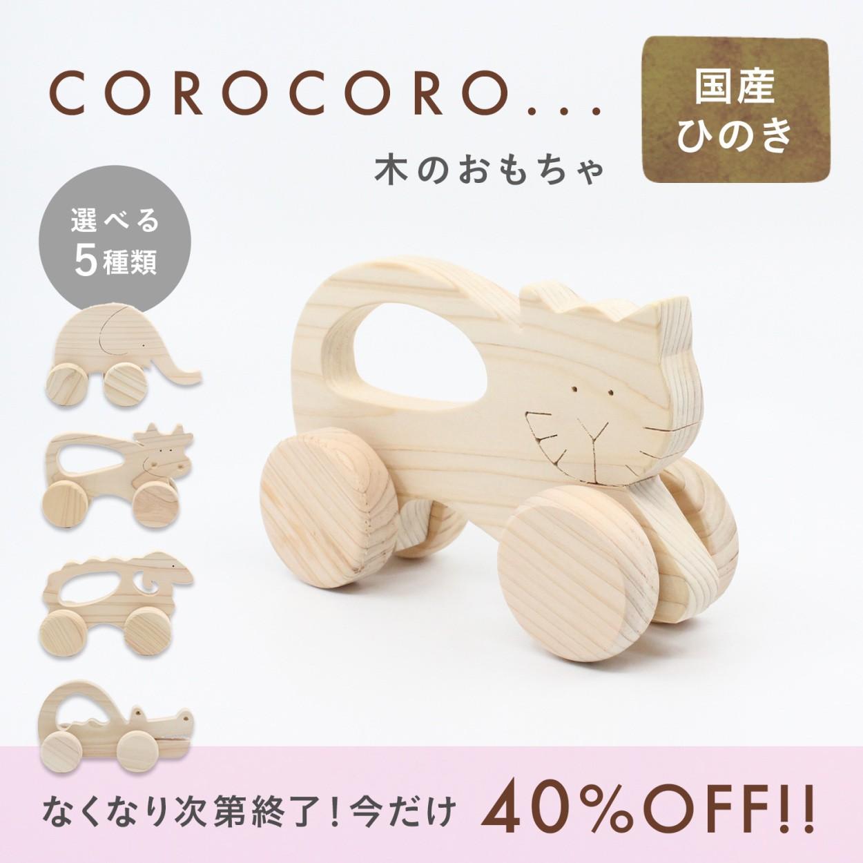 子供に人気のコロコロおもちゃ 今だけ限定40%OFF!!