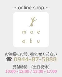 mocoku 木憶 もくおく