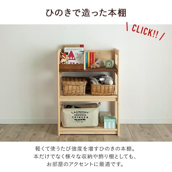 本棚 ラック サイドラック ひのき 桧 棚 収納ラック ディスプレイ棚 収納 絵本棚 おもちゃ収納 木製