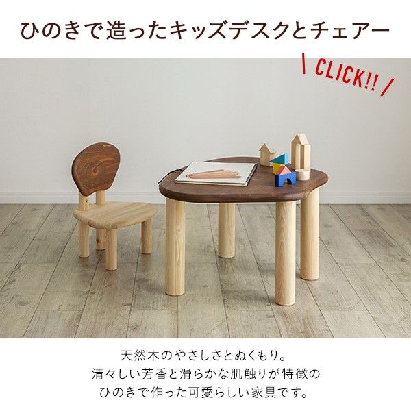 キッズデスクセット キッズチェアー セット ひのき 桧 木製 子供椅子 子ども用デスク ベビー キッズ 木製家具