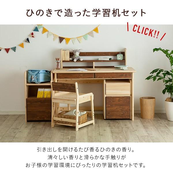 学習机セット 学習デスク ランドセルラック 卓上棚 ワゴン 椅子 ひのき 桧 セット 子供部屋 テーブル 木製デスク