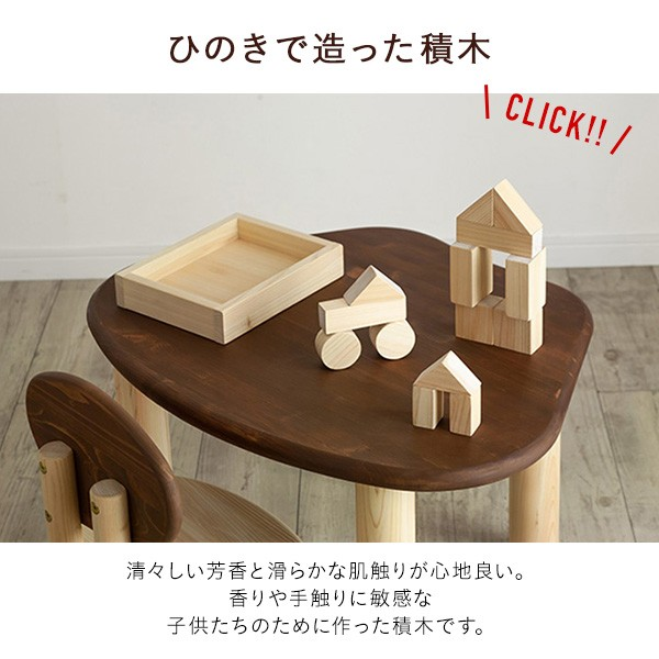 積み木 積木 木の積み木 木製おもちゃ ひのき 桧 おもちゃ 知育玩具 ベビー 子供 キッズ