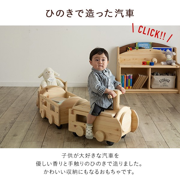 汽車 電車 木の乗り物 ひのき 桧 おもちゃ 収納 知育玩具 ベビー 子供 木製おもちゃ おもちゃ収納