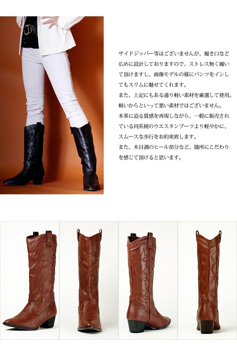 低ヒール ウエスタンブーツ / ステッチデザイン ロングブーツ レディース通販 エトワール神戸