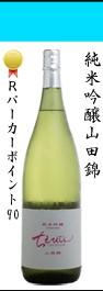 純米吟醸山田錦