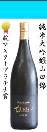純米大吟醸山田錦