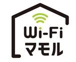Wi-Fiマモル