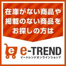 e-trendへのリンク